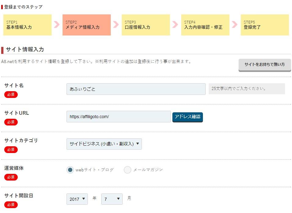 サイト登録画面
