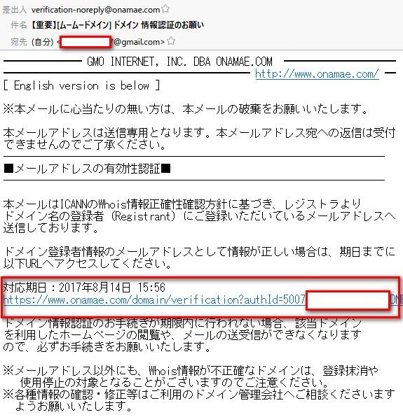 【重要】[ムームードメイン] ドメイン 情報認証のお願い