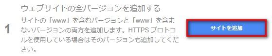 ウェブサイトの全バージョンを追加する