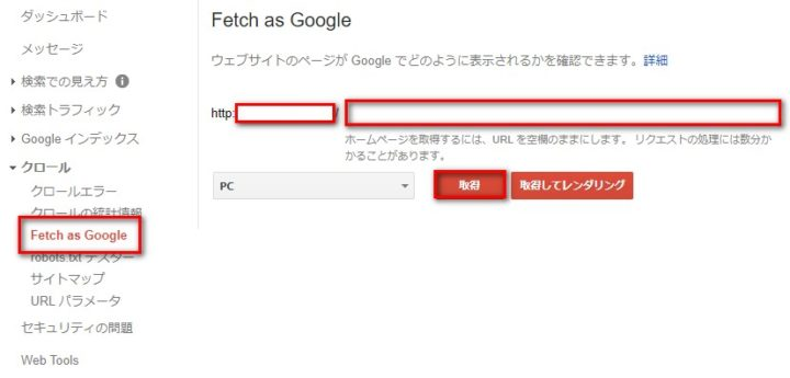 Fetch as Google