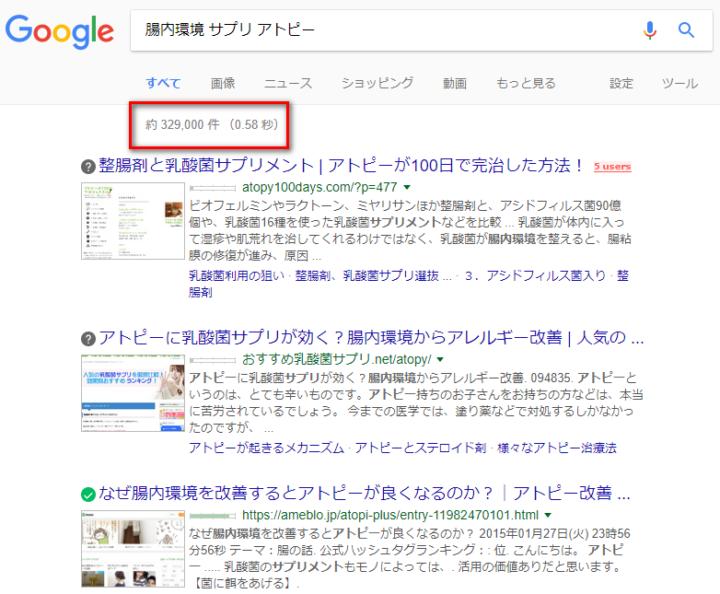 普通の検索結果
