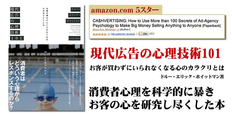 現代広告の心理技術101