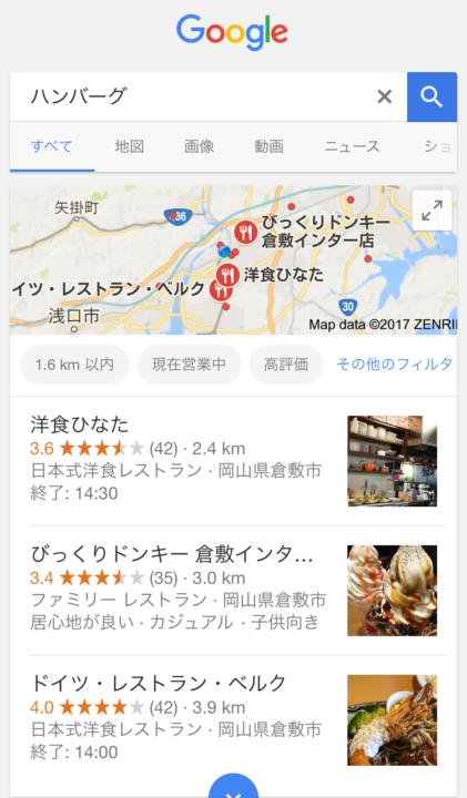 検索結果A