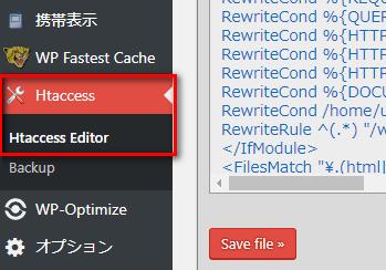 htaccessファイル