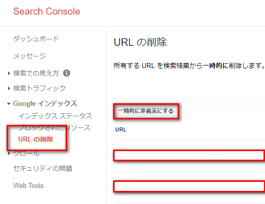 URLの削除