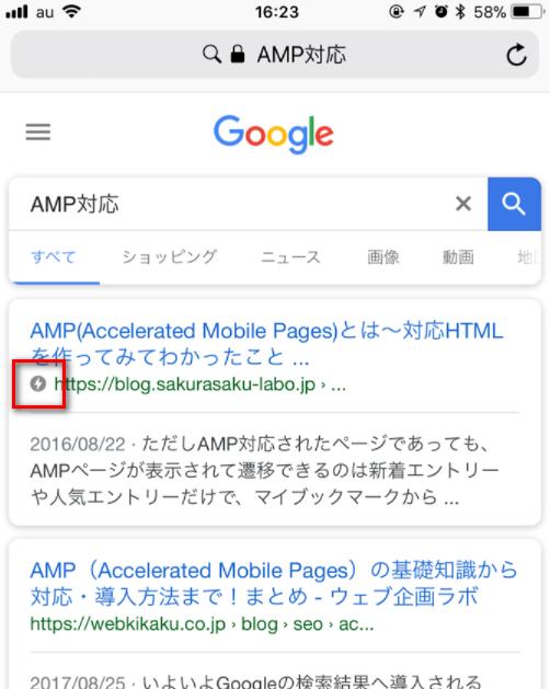 AMPカミナリのマーク