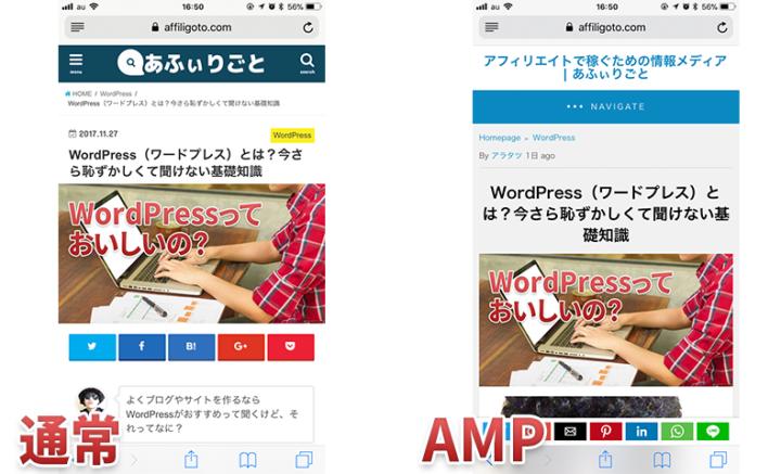 AMPページのデザイン
