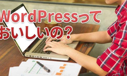 WordPressっておいしいの?
