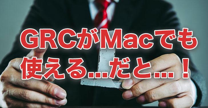 GRCがMacでも使える?