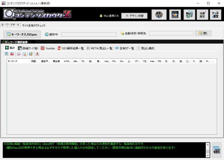 コンテンツスカウターZの画面