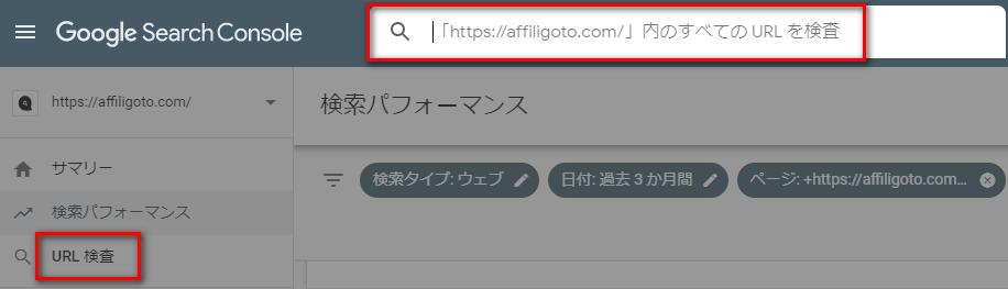 URL検査のやり方