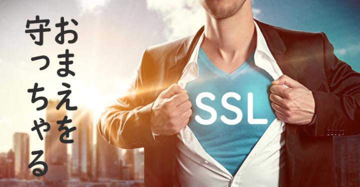 SSL化のメリット