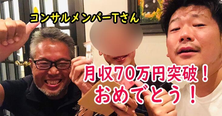 月収70万円突破したコンサルメンバーの話