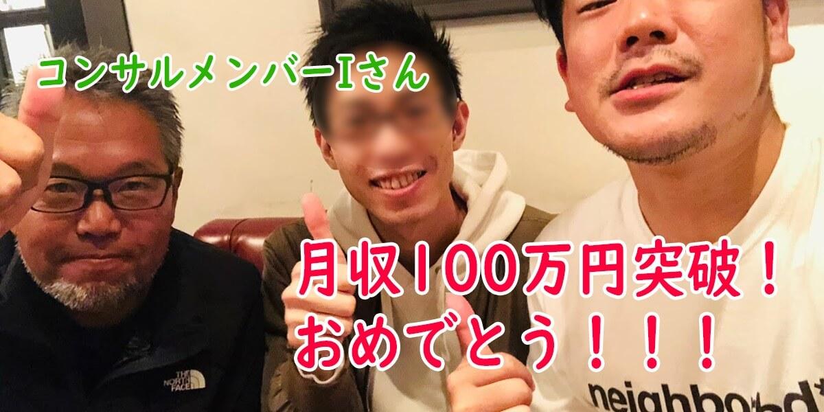 コンサル生が100万円を突破したのでインタビュー