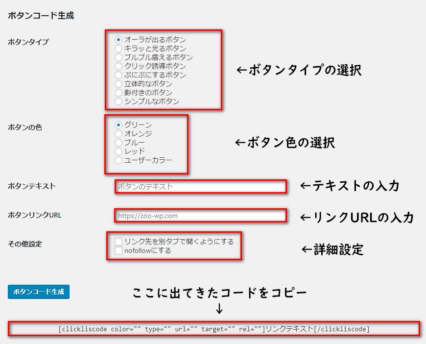ボタンコードの生成方法
