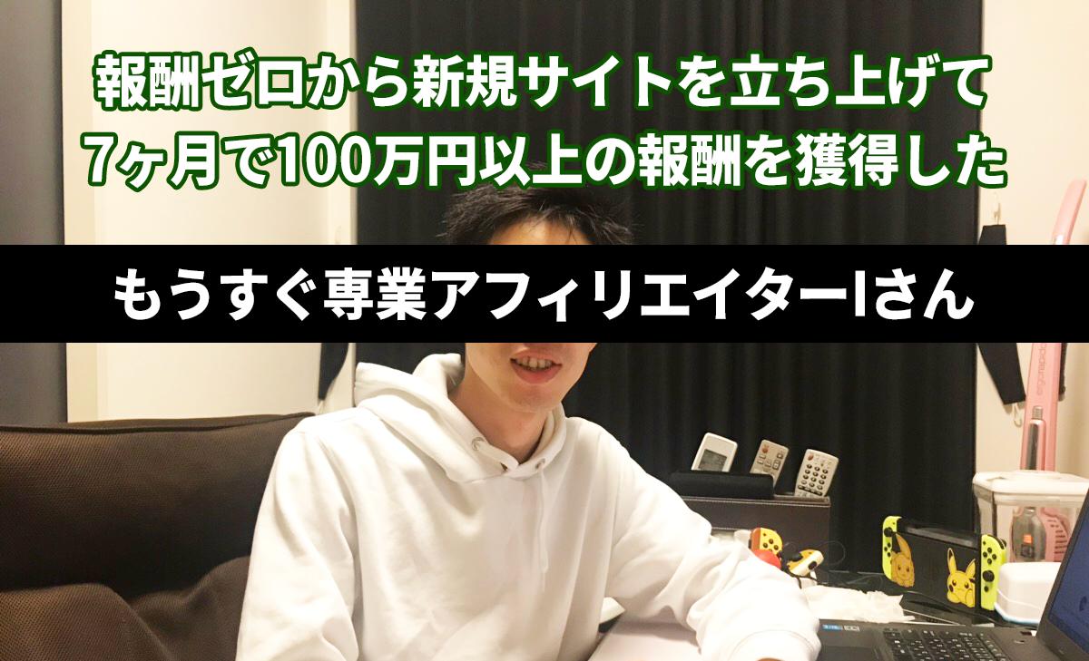 月収100万円を突破したアフィリエイターさん