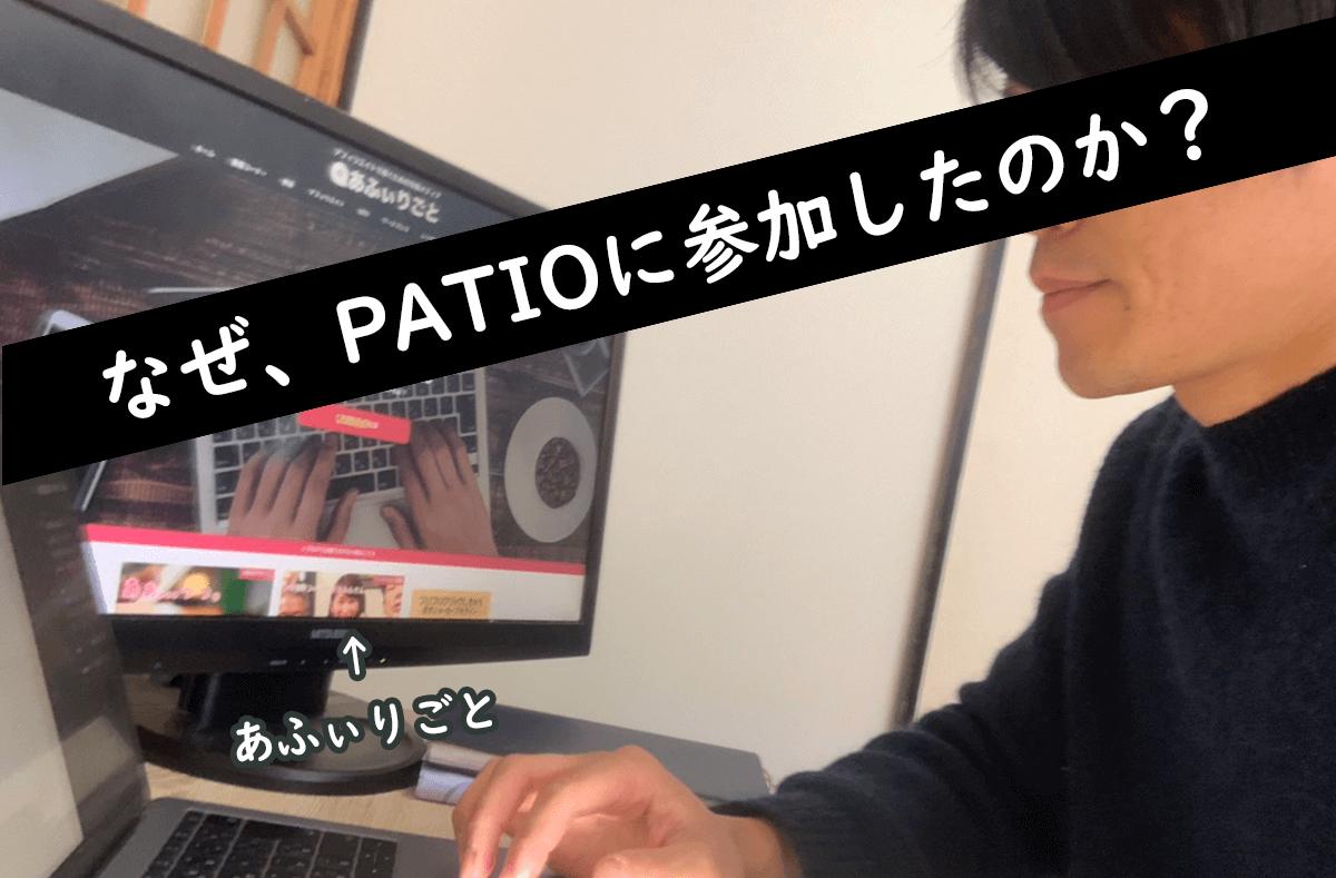 なぜPATIOに参加したの?