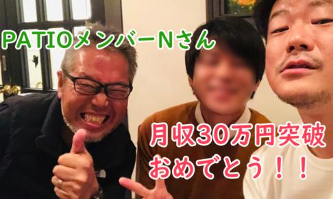 アフィリエイト報酬30万円突破おめでとう!