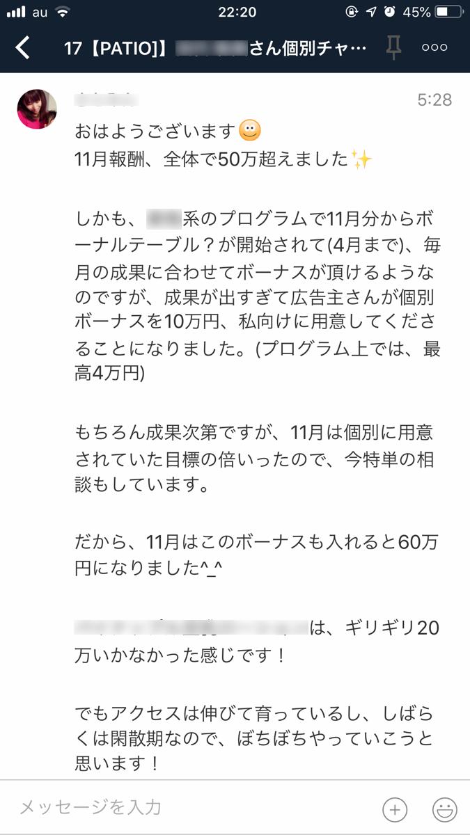 アフィリ報酬60万突破